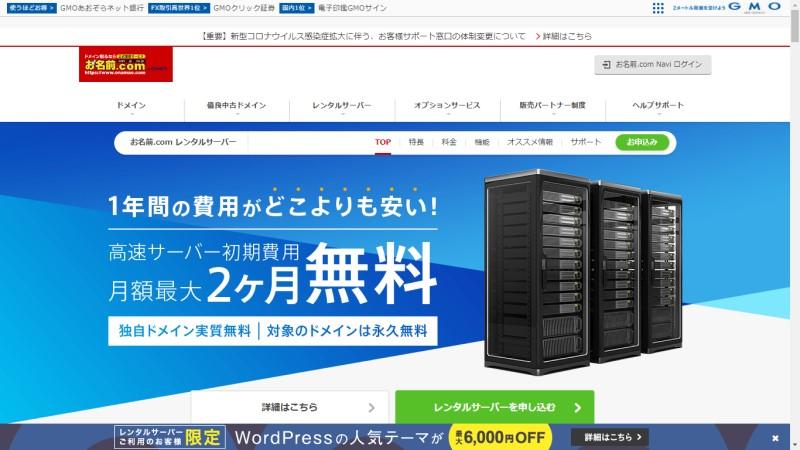 onamae_com_server