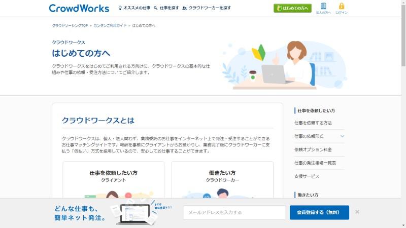crowdworks_top