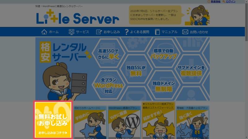 little-server_start1