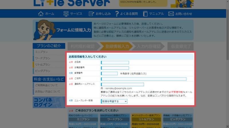 little-server_start3