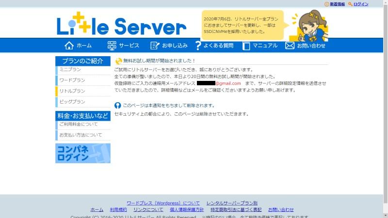 little-server_start8
