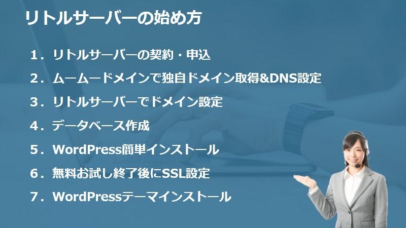 little-server_start_step