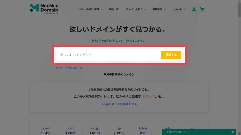 mumu-domain_domain_get1