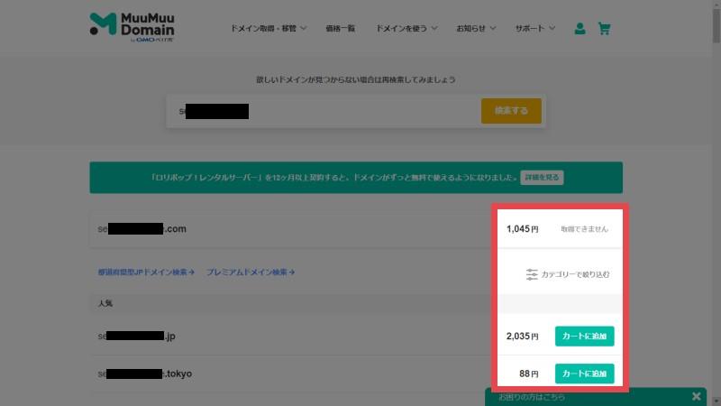 mumu-domain_domain_get2