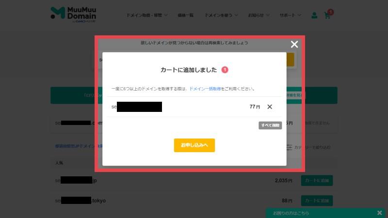 mumu-domain_domain_get3