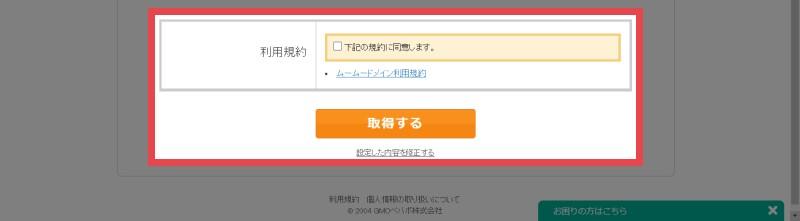 mumu-domain_domain_get7
