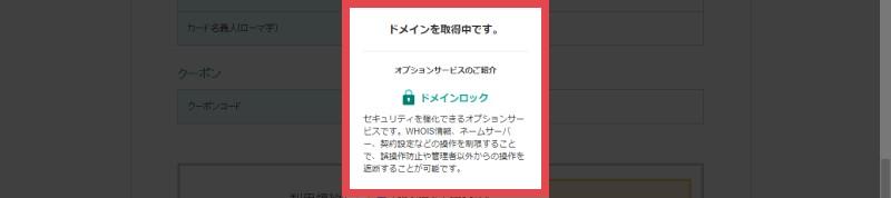 mumu-domain_domain_get8