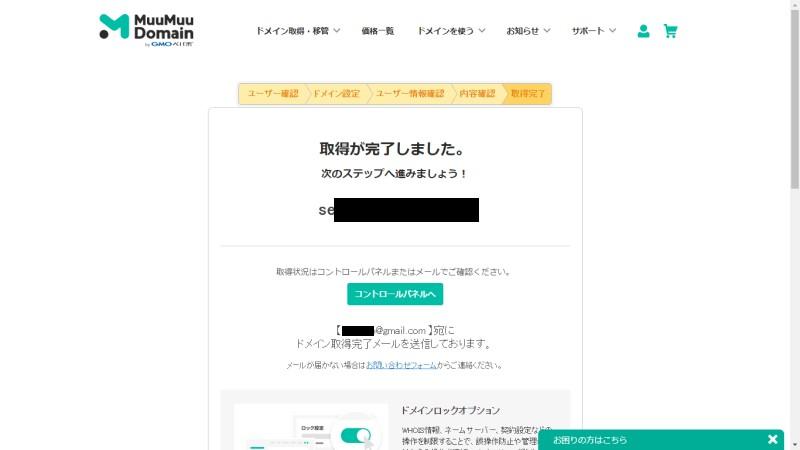 mumu-domain_domain_get9