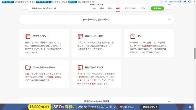 onamae_com_backup