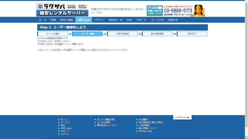 rakusaba_start10