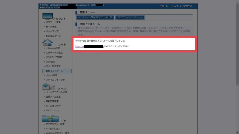 rakusaba_start22
