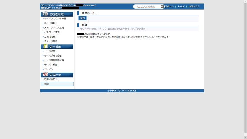 rakusaba_start40