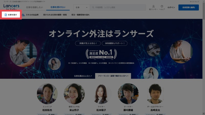 writer_crowdsourcing_search1