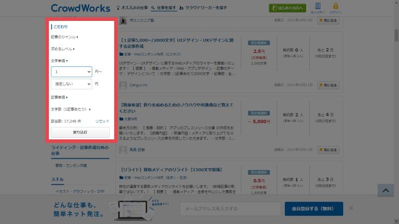 writer_crowdsourcing_search12