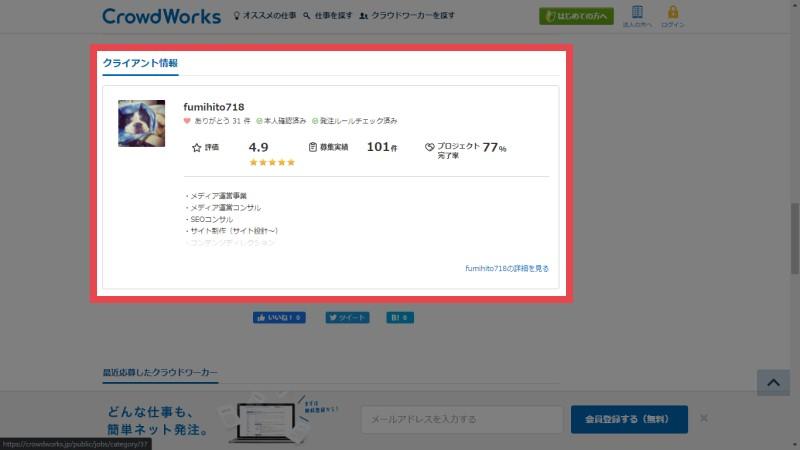 writer_crowdsourcing_search15