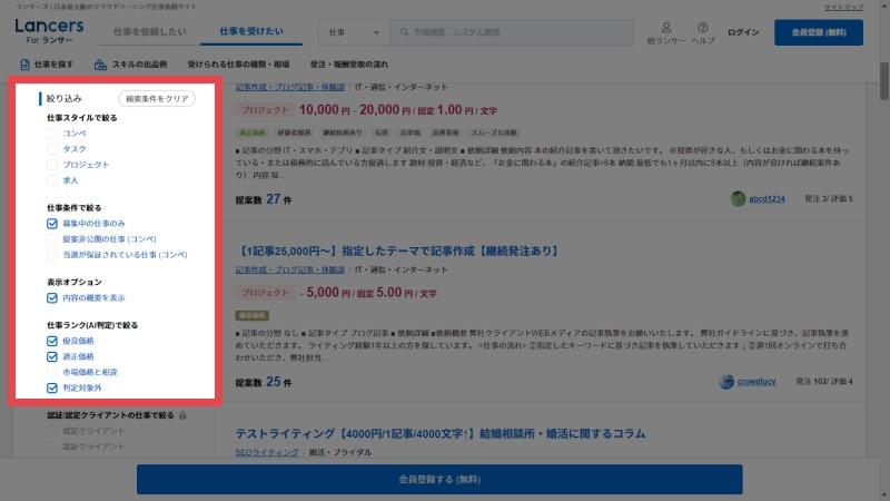 writer_crowdsourcing_search3