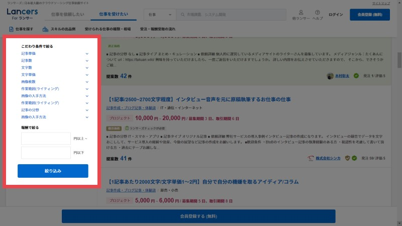 writer_crowdsourcing_search4
