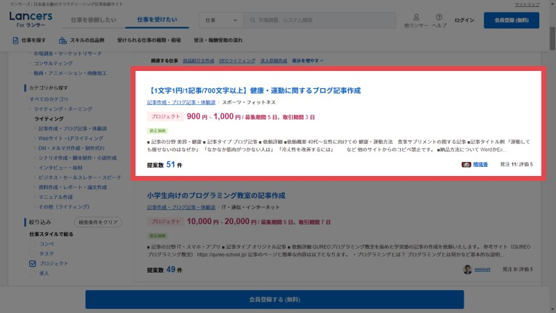 writer_crowdsourcing_search5