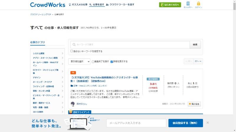 writer_crowdsourcing_search9