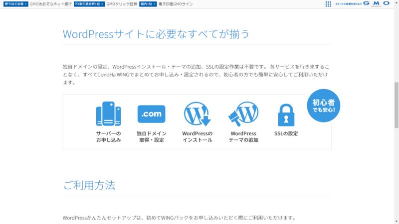 wordpress_easy_setup