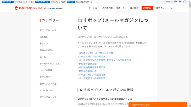 lolipop_mailmagazine