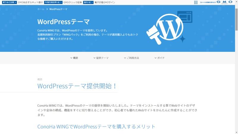 conoha_wordpress_theme
