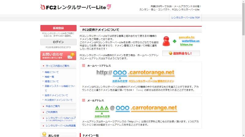 fc2-rentalserver-lite_domain
