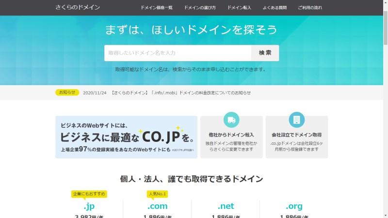 sakura_domain