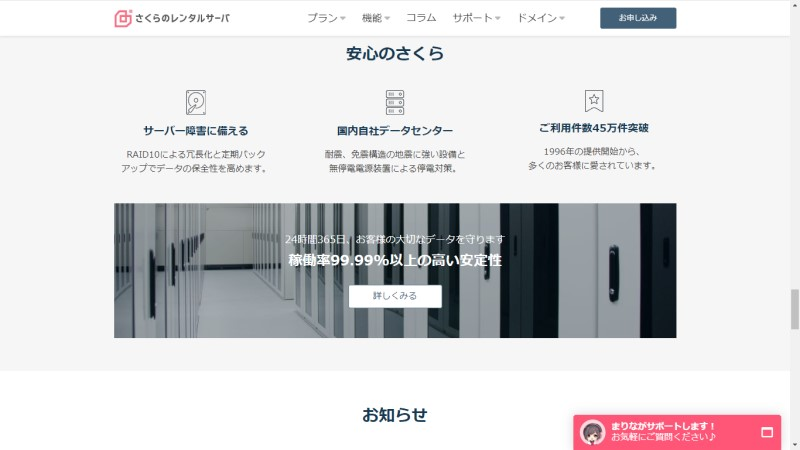 sakura_occupancy