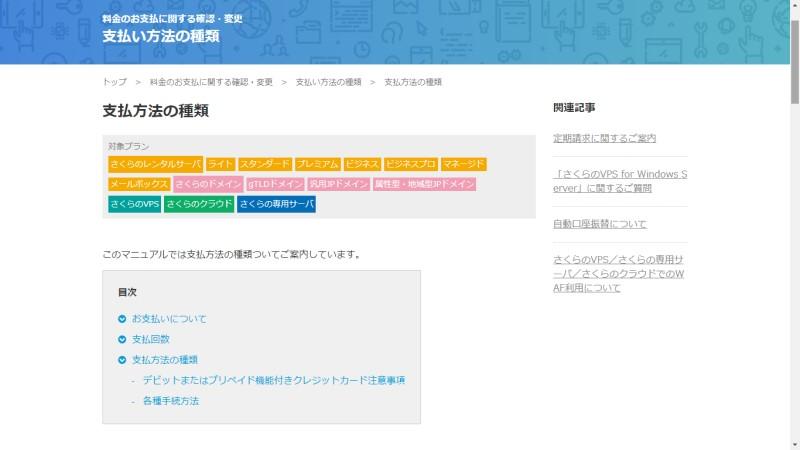 sakura_payment