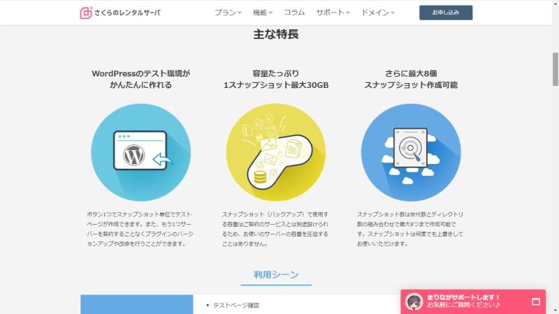 sakura_snapshot