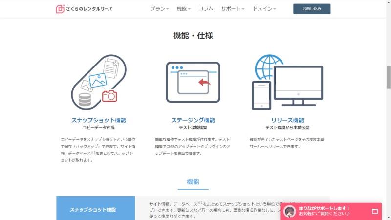 sakura_snapshot2