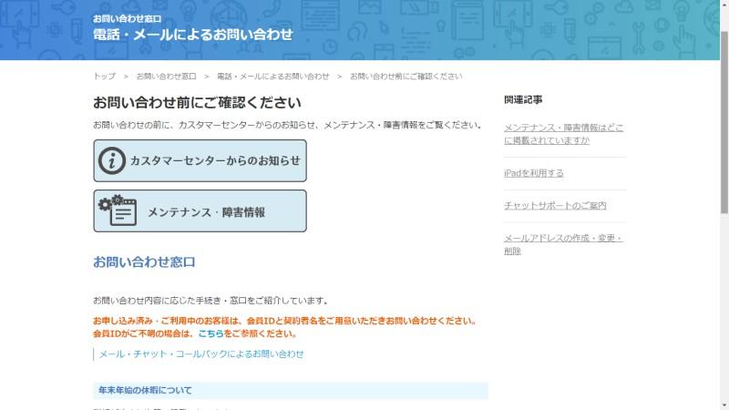 sakura_support