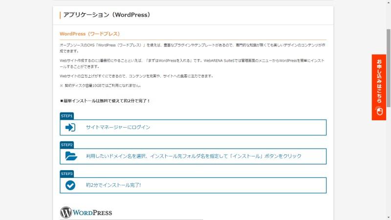 webarena_suites_instarll