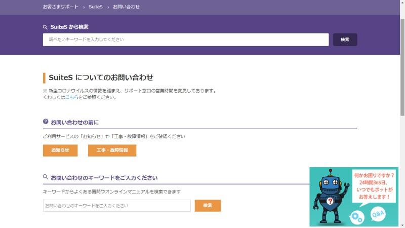 webarena_suites_support