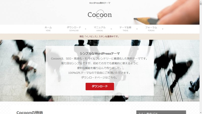 cocoon_toppage