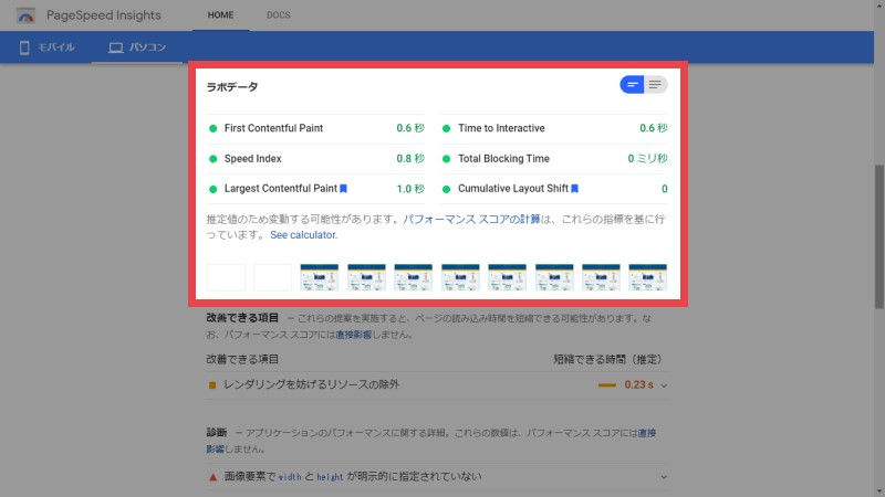 pagespeed-insights_labodate