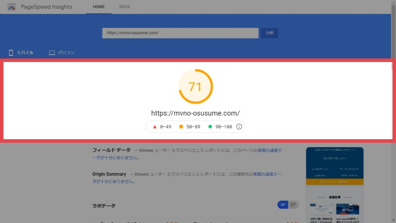 pagespeed-insights_toppage_mobile-score