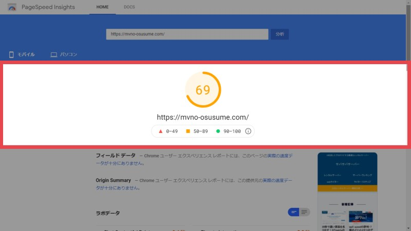 pagespeed-insights_mobile-score2