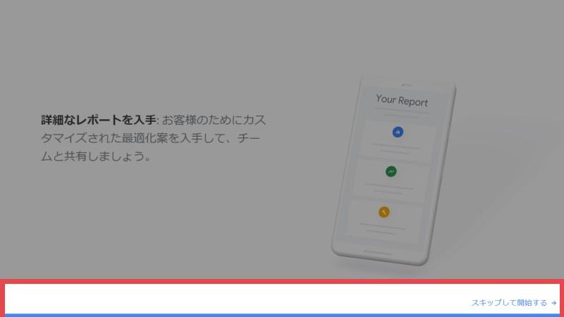 test-my-site_analytics_skip