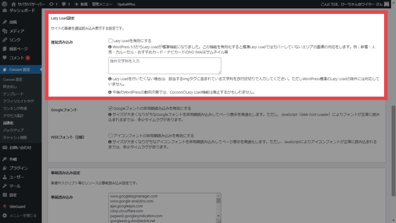 test-my-site_lasy-load