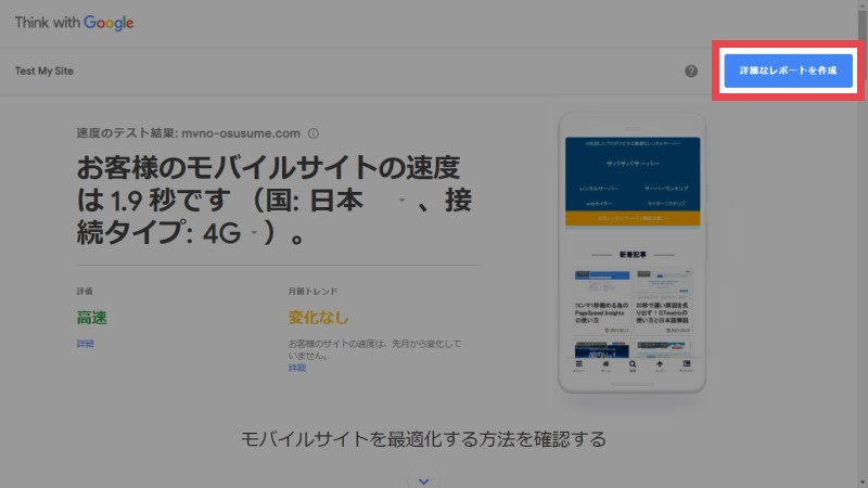 test-my-site_report