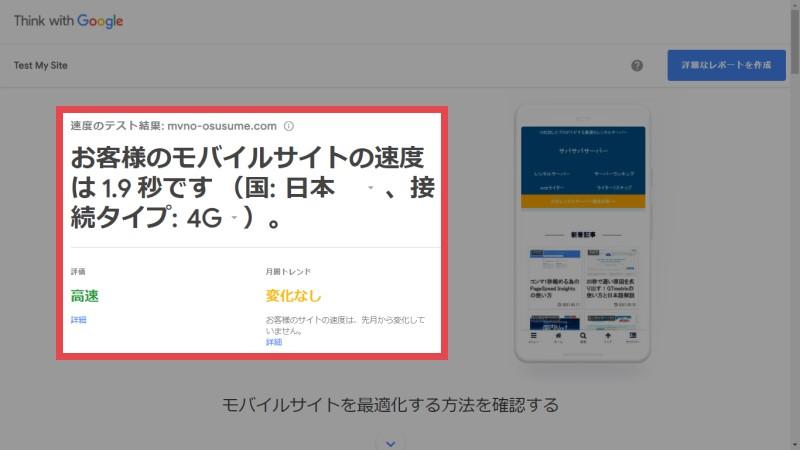 test-my-site_result