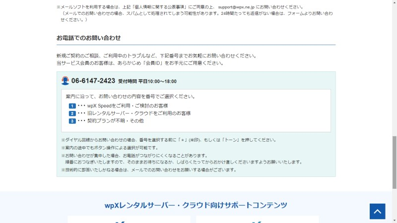 wpx_speed_support