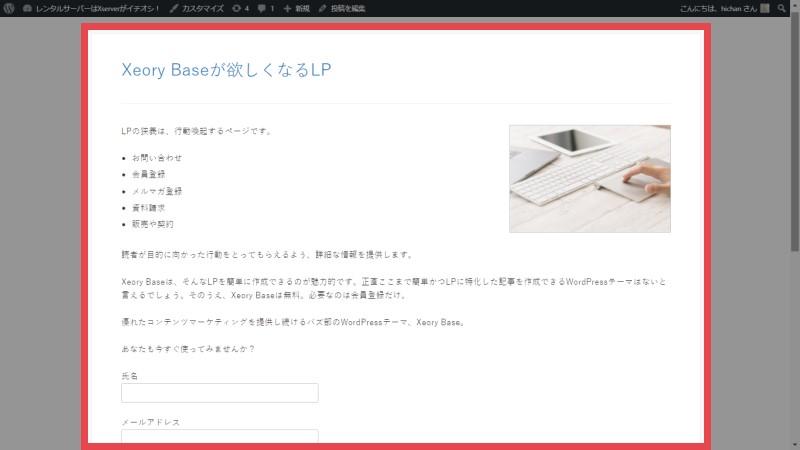 xeory-base_lp