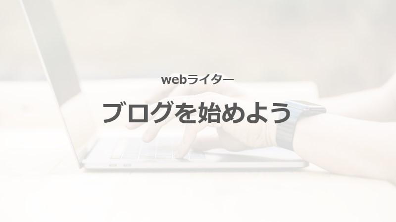 writer_blog_top