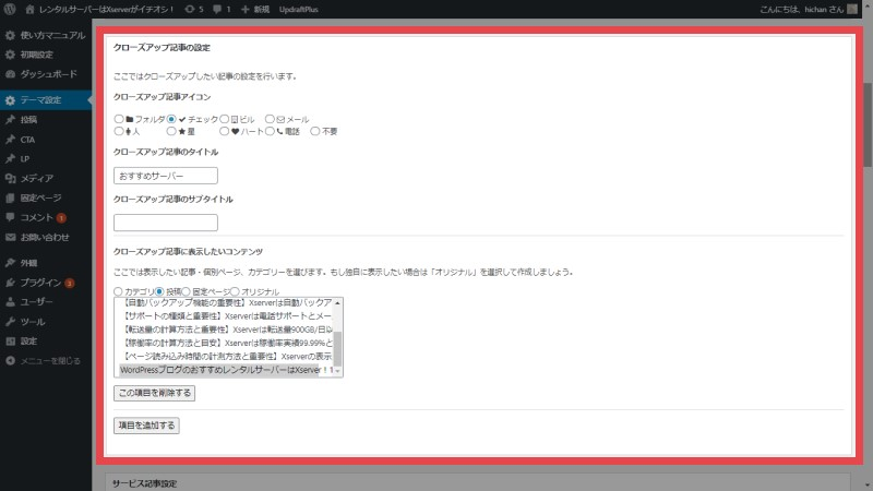 xeory-extention_theme-setting4